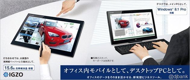 sharp-15-inch-tablet-2014-01-16-02